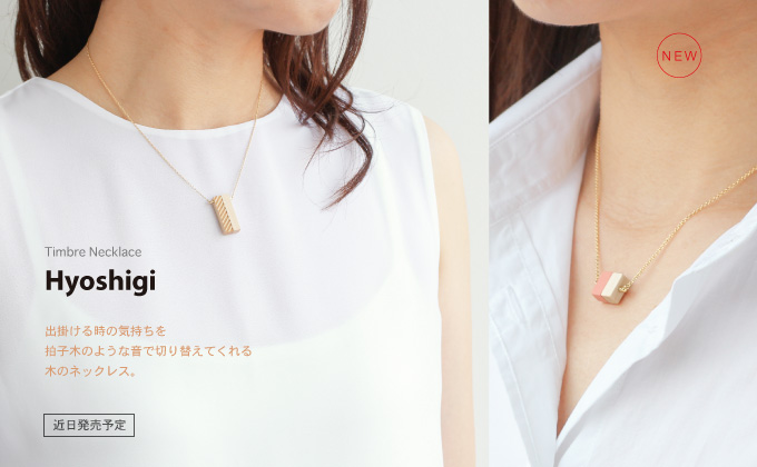 hyoshigi