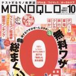 MONOQLO_表紙